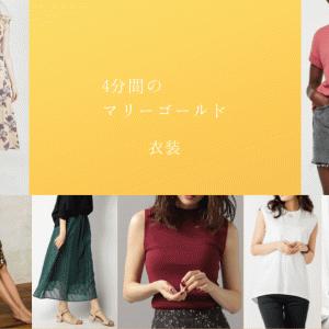4分間のマリーゴールド 1話 衣装【菜々緒着用 ワンピース/トップスetc】
