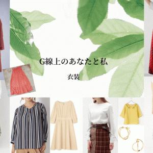 G線上のあなたと私 2話 衣装【桜井ユキ・波留・松下由樹着用 ワンピース/ブラウス/スカートetc】