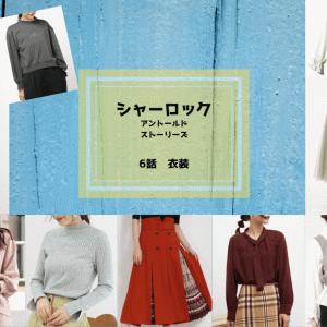 シャーロック 6話 衣装【吉川愛・霧島れいか着用 ブラウス/ニット/スカートetc】