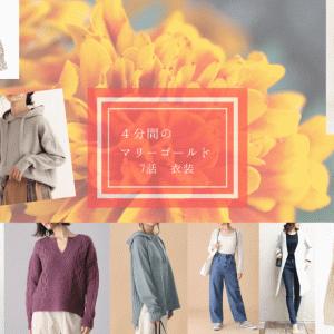 4分間のマリーゴールド 7話 衣装【菜々緒・鈴木ゆうか・磯山さやか着用 ワンピース/ニット他】