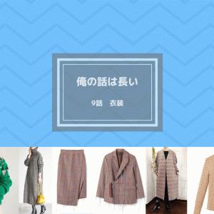 俺の話は長い 9話 衣装【小池栄子・清原果耶・倉科カナ着用 ニット/ワンピース/スカート他】