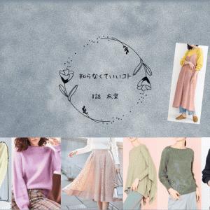 知らなくていいコト 8話 衣装【吉高由里子・関水渚・遠藤久美子着用 ニット/スカート/ワンピース】