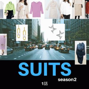 SUITS season2/スーツ2 1話 衣装【鈴木保奈美・新木優子・中村アン・玉城ティナ着用】