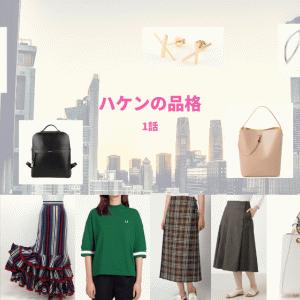 『ハケンの品格』1話 衣装【篠原涼子・吉谷彩子・山本舞香着用 バッグ/ピアス/スカート他】