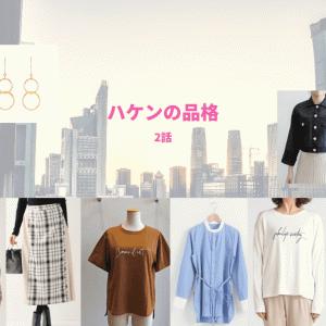 『ハケンの品格』2話 衣装【篠原涼子・吉谷彩子・山本舞香着用 スカート/Tシャツ/ピアス他】