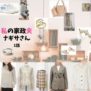 『私の家政夫ナギサさん』1話 衣装【多部未華子・高橋メアリージュン・富田靖子・趣里着用】