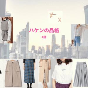 『ハケンの品格』4話 衣装【篠原涼子・吉谷彩子・山本舞香着用 スカート/Tシャツ/ピアス他】