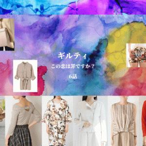 『ギルティ~この恋は罪ですか?~』6話 衣装【新川優愛・筧美和子・中村ゆりか着用】