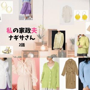 『私の家政婦ナギサさん』2話 衣装【多部未華子・草刈民代・高橋メアリージュン着用】
