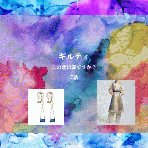 『ギルティ~この恋は罪ですか?~』7話 衣装【新川優愛着用 コート/イヤリング】