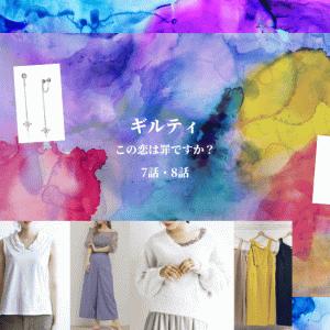 『ギルティ~この恋は罪ですか?~』7話・8話 衣装【新川優愛・中村ゆりか