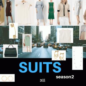 『SUITS2』3話 衣装【鈴木保奈美・新木優子・中村アン・太田緑ロランス】