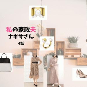 『私の家政夫ナギサさん』4話 衣装【多部未華子・高橋メアリージュン着用】