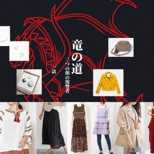 『竜の道』1話 衣装【松本穂香・松本まりか・奈緒・宮本茉由】