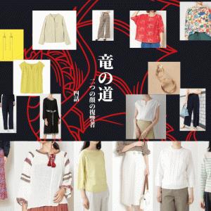 『竜の道』4話 衣装【松本穂香・松本まりか・奈緒着用】