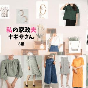 『私の家政夫ナギサさん』8話 衣装【多部未華子・趣里・高橋メアリージュン着用】