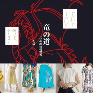 『竜の道』5話 衣装【松本まりか・奈緒着用 ブラウス/スカート/パンツ他】