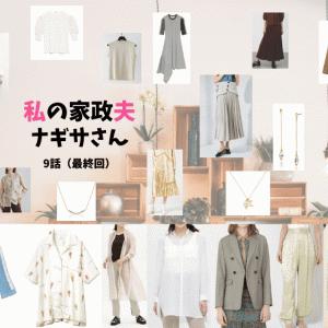 『私の家政夫ナギサさん』9話(最終回)衣装【多部未華子・高橋メアリージュン着用】