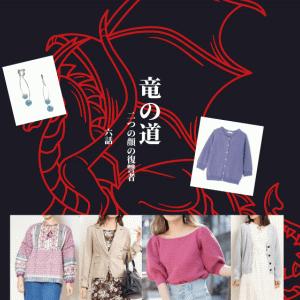 『竜の道』6話 衣装【松本穂香・松本まりか・奈緒着用】