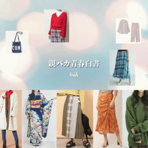 『親バカ青春白書』6話 衣装【永野芽郁・小野花梨着用 スカート/ニット他】
