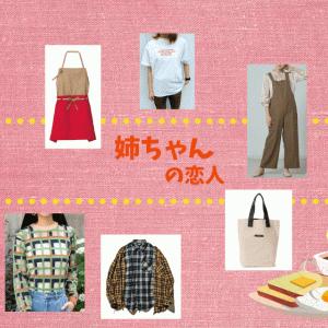 姉ちゃんの恋人 1話 衣装【有村架純・小池栄子着用】