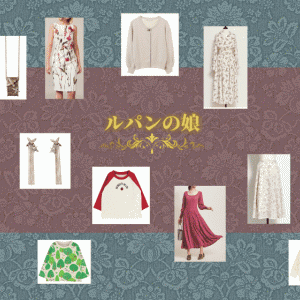 ルパンの娘 7話 衣装【深田恭子・小沢真珠・小畑乃々着用】