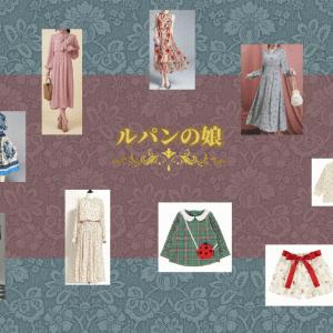 ルパンの娘 8話 衣装【深田恭子・小沢真珠・小畑乃々着用】