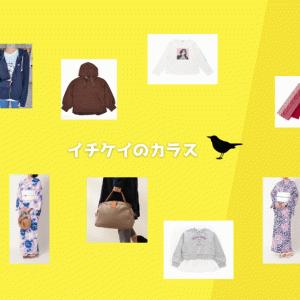 イチケイのカラス 3話 衣装【佐津川愛美・渡邉心結着用】