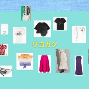 リコカツ 衣装 10話(最終回)【北川景子・夏野琴子着用 Tシャツ/バッグ他】