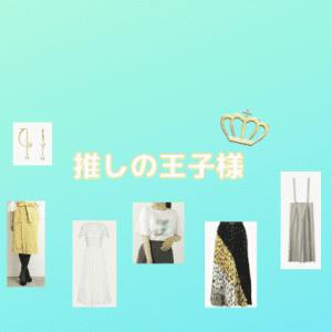 推しの王子様 衣装 SNS着用【比嘉愛未・佐野ひなこ・徳永えり・白石聖】