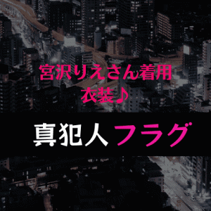 『真犯人フラグ』衣装【宮沢りえ着用】シャツ/パンツ
