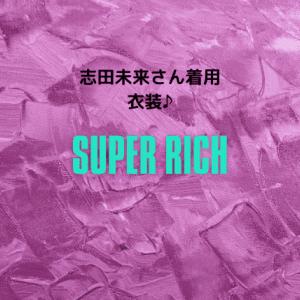 ドラマ『SUPER RICH』衣装【志田未来着用】ワンピース