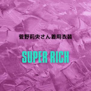 『SUPER RICH』衣装【菅野莉央着用】