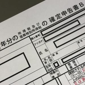 確定申告書を作成!所得税の還付申告で15,000円をゲット!