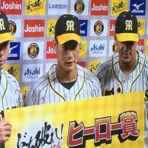 阪神タイガースやつと二連勝おめでとう