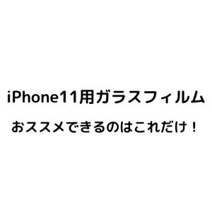 新型iPhone専用ガラスフィルム おすすめできるのはこれだけ!