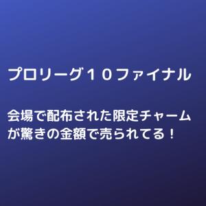 【レインボーシックスシージ】愛知で行われたプロリーグ10で配布されたチャームがかっこいい!転売する人が続出!?