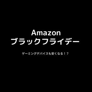 【ブラックフライデー】アマゾンで黒い商品がセール対象!ゲーム関係も安くなる!
