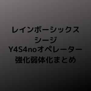 【レインボーシックスシージ】Y4S4パッチノートまとめ オペレーター強化と弱体化