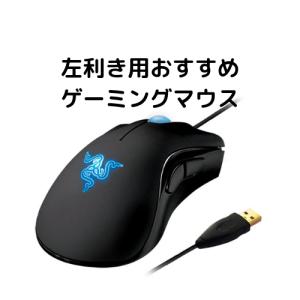 【左利き専用ゲーミングマウス】左利きの人にもおすすめゲーミングマウスをご紹介!
