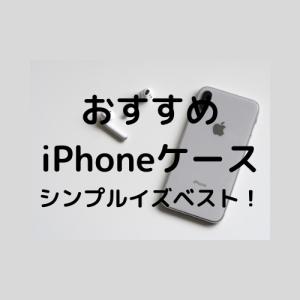 【iPhoneケース】シンプルイズベスト!オーストラリア発の超薄型で衝撃にも強いiPhoneケース!?