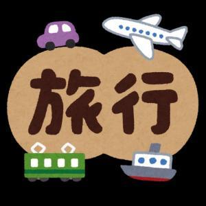 旅行に行く。
