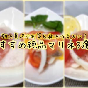 おすすめ絶品マリネ3選!~朝は夏バテ対策&夜はつまみに~