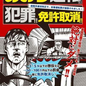 道路交通法改正される!