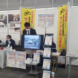 BICYCLE CITY EXPO2021開催中