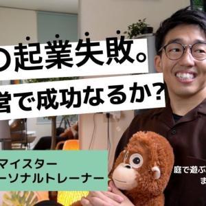 【Youtube】現役フリーランスパーソナルトレーナーとしてインタビュー受けました【恥ずかしい】
