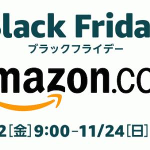【Amazon】今年買って良かったもの4つ紹介【ブラックフライデー】【Switch】