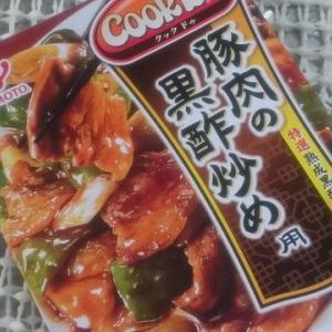 クックドゥ批評【豚肉の黒酢炒め】
