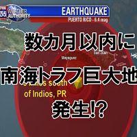 南海トラフの地震?