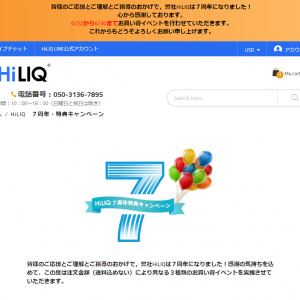 HiLIQ 7周年キャンペーン